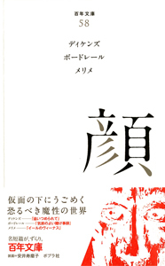百年文庫(58) 顔