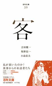 百年文庫(59) 客