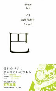百年文庫(63) 巴