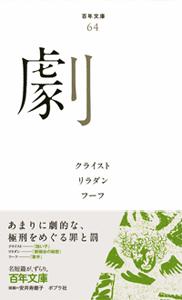 百年文庫(64) 劇