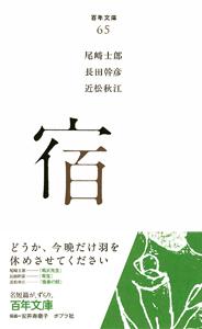 百年文庫(65) 宿