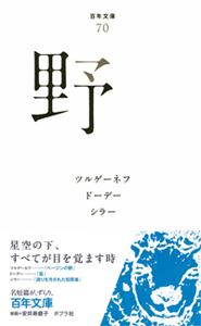 百年文庫(70) 野
