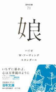 百年文庫(71) 娘