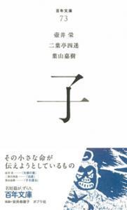 百年文庫(73) 子