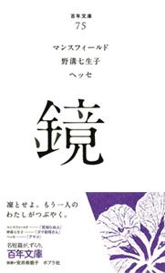 百年文庫(75) 鏡