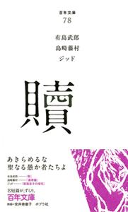 百年文庫(78) 贖