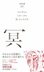 百年文庫(80) 冥