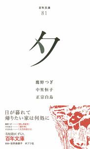 百年文庫(81) 夕