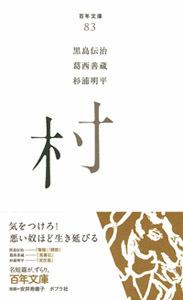 百年文庫(83) 村
