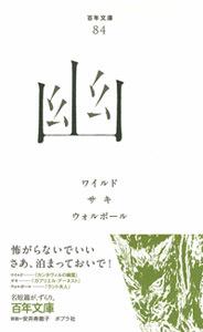 百年文庫(84) 幽