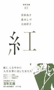 百年文庫(85) 紅