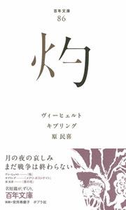 百年文庫(86) 灼