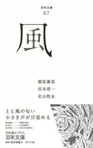 百年文庫(87) 風