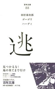 百年文庫(88) 逃