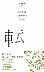百年文庫(93) 転