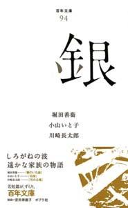 百年文庫(94) 銀