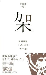 百年文庫(95) 架