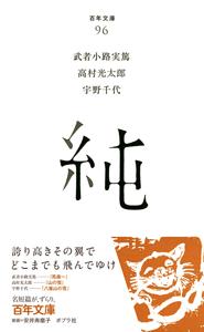 百年文庫(96) 純