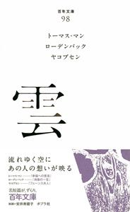 百年文庫(98) 雲