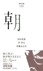 百年文庫(100) 朝