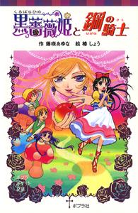 ポプラポケット文庫 黒薔薇姫と鋼の騎士