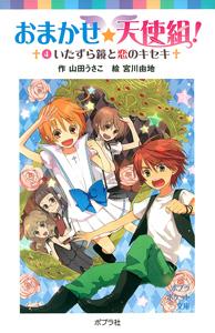 ポプラポケット文庫 おまかせ★天使組!(4) いたずら鏡と恋のキセキ