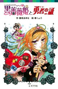 ポプラポケット文庫 黒薔薇姫と勇者の証
