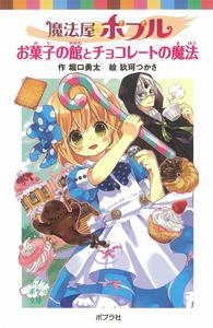 ポプラポケット文庫 魔法屋ポプル(8) お菓子の館とチョコレートの魔法