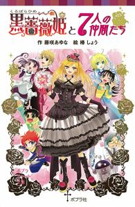 ポプラポケット文庫 黒薔薇姫と7人の仲間たち