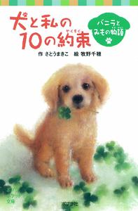 ポプラポケット文庫 犬と私の10の約束 バニラとみもの物語