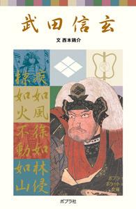 ポプラポケット文庫 武田信玄