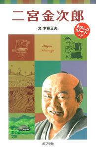 ポプラポケット文庫 子どもの伝記(18) 二宮金次郎