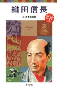 ポプラポケット文庫 子どもの伝記(20) 織田信長