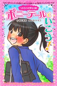 ポプラポケット文庫 つかさの中学生日記 ポニーテールでいこう!