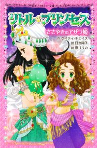 ポプラポケット文庫 リトル・プリンセス ささやきのアザラ姫