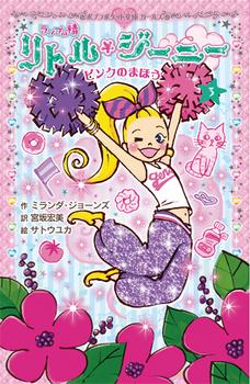 ポプラポケット文庫 ランプの精 リトル・ジーニー(3) ピンクのまほう