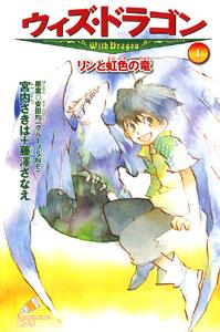 ポプラカラフル文庫 ウィズ・ドラゴン(1) リンと虹色の竜