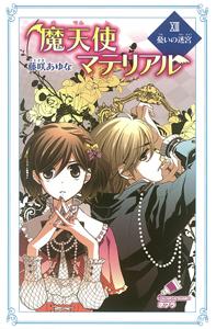 ポプラカラフル文庫 魔天使マテリアル(13) 憂いの迷宮