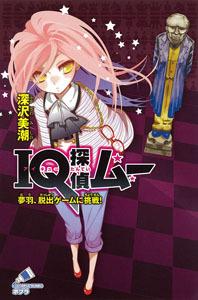 ポプラカラフル文庫 天才推理IQ探偵(28) IQ探偵ムー 夢羽、脱出ゲームに挑戦!