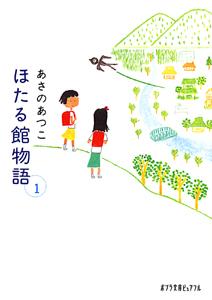 ポプラ文庫ピュアフル ほたる館物語(1)