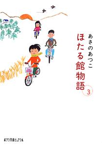 ポプラ文庫ピュアフル ほたる館物語(3)