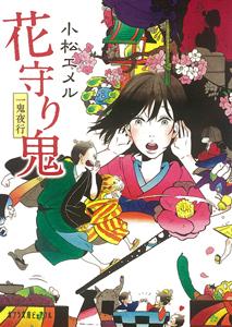 ポプラ文庫ピュアフル 一鬼夜行(4) 花守り鬼