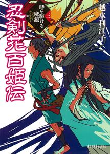 ポプラ文庫ピュアフル 忍剣花百姫伝(3) 時を駆ける魔鏡