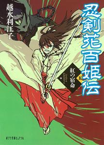 ポプラ文庫ピュアフル 忍剣花百姫伝(5) 紅の宿命