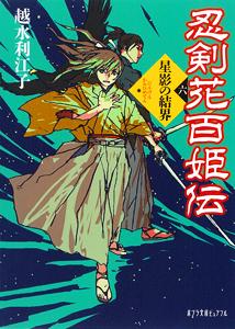 ポプラ文庫ピュアフル 忍剣花百姫伝(6) 星影の結界