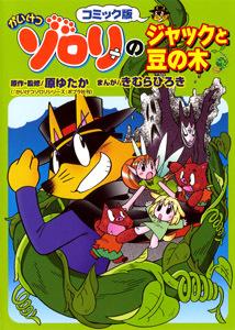 コミック版 かいけつゾロリのジャックと豆の木