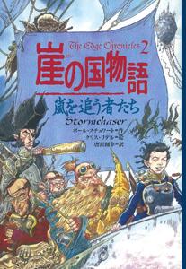 崖の国物語(2) 嵐を追う者たち