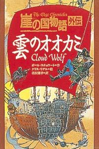 崖の国物語 外伝 雲のオオカミ