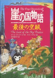 崖の国物語(5) 最後の空賊