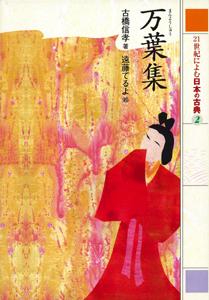 21世紀によむ日本の古典(2) 万葉集